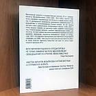 Книга Черчілль Ніколи не здаватися Кращі промови Черчилля Альпіна, фото 2