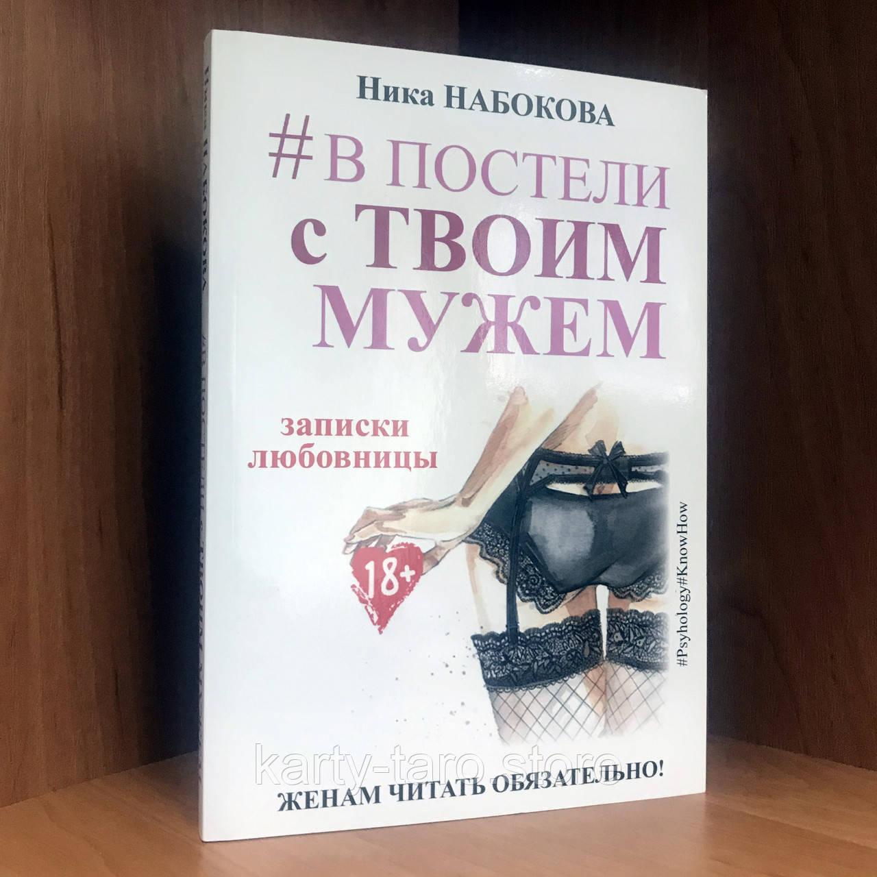 Книга В ліжку з твоїм чоловіком Записки коханки Дружинам читати обов'язково! Добра книга - Ніка Набокова
