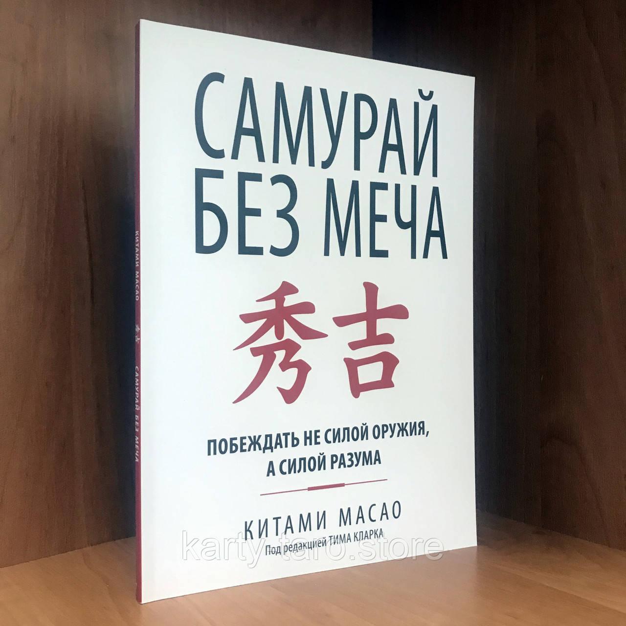 Книга Самурай без меча -  Китами Масао