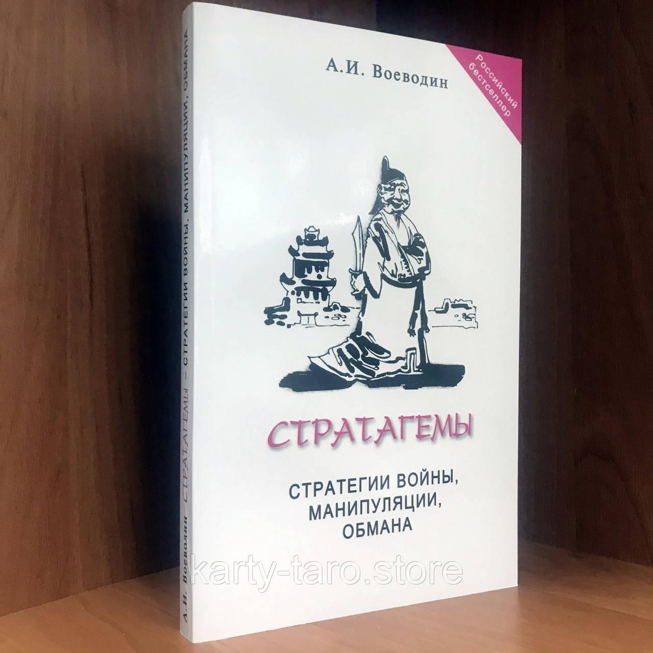 Книга Стратагемы (Стратегии войны манипуляции обмана) - Алексей Воеводин