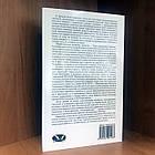 Книга Стратагемы (Стратегии войны манипуляции обмана) - Алексей Воеводин, фото 2