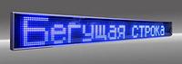 Вывеска светодиодная LED 100*20 синяя