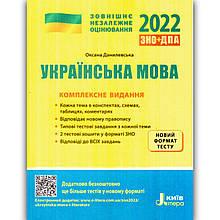 ЗНО 2022 Українська мова Комплексне видання Авт: Данилевська О. Вид: Літера