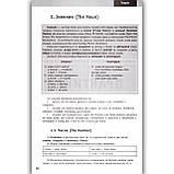 ЗНО 2022 Англійська мова Навчально-практичний довідник Авт: Безкоровайна О. Вид: Торсінг, фото 2