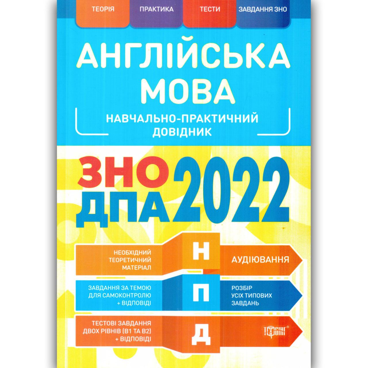 ЗНО 2022 Англійська мова Навчально-практичний довідник Авт: Безкоровайна О. Вид: Торсінг