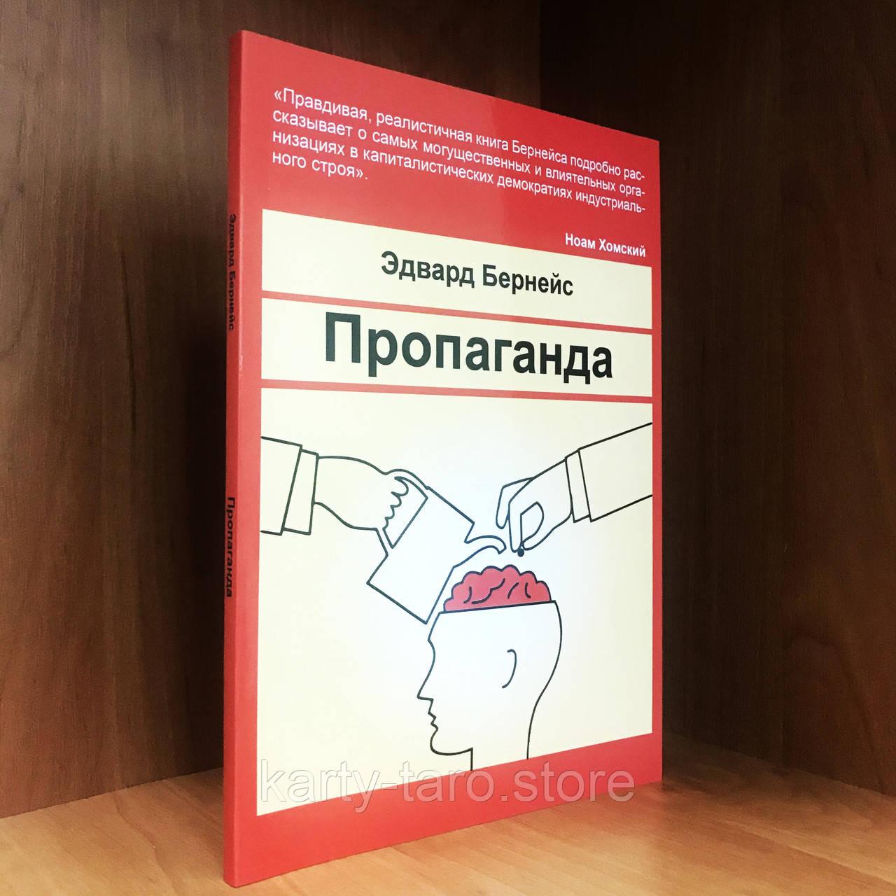 Книга Пропаганда - Едвард Бернейс