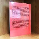 Книга Пропаганда - Едвард Бернейс, фото 2