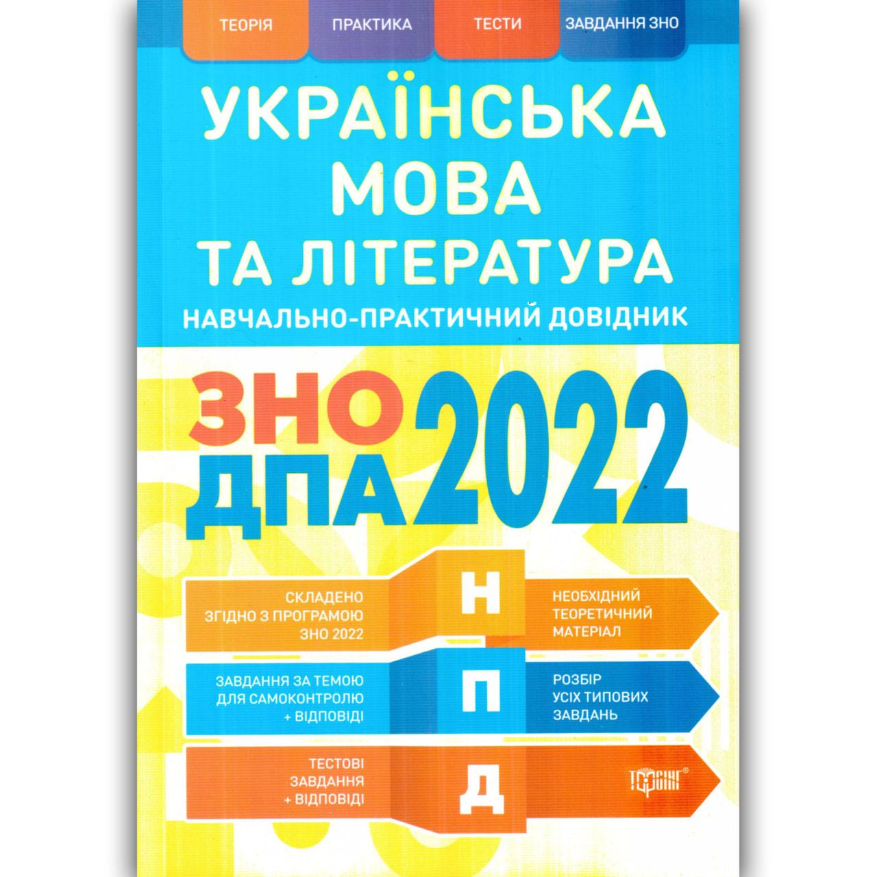 ЗНО 2022 Українська мова та література Навчально-практичний довідник Авт: Воскресенська Ю. Вид: Торсінг