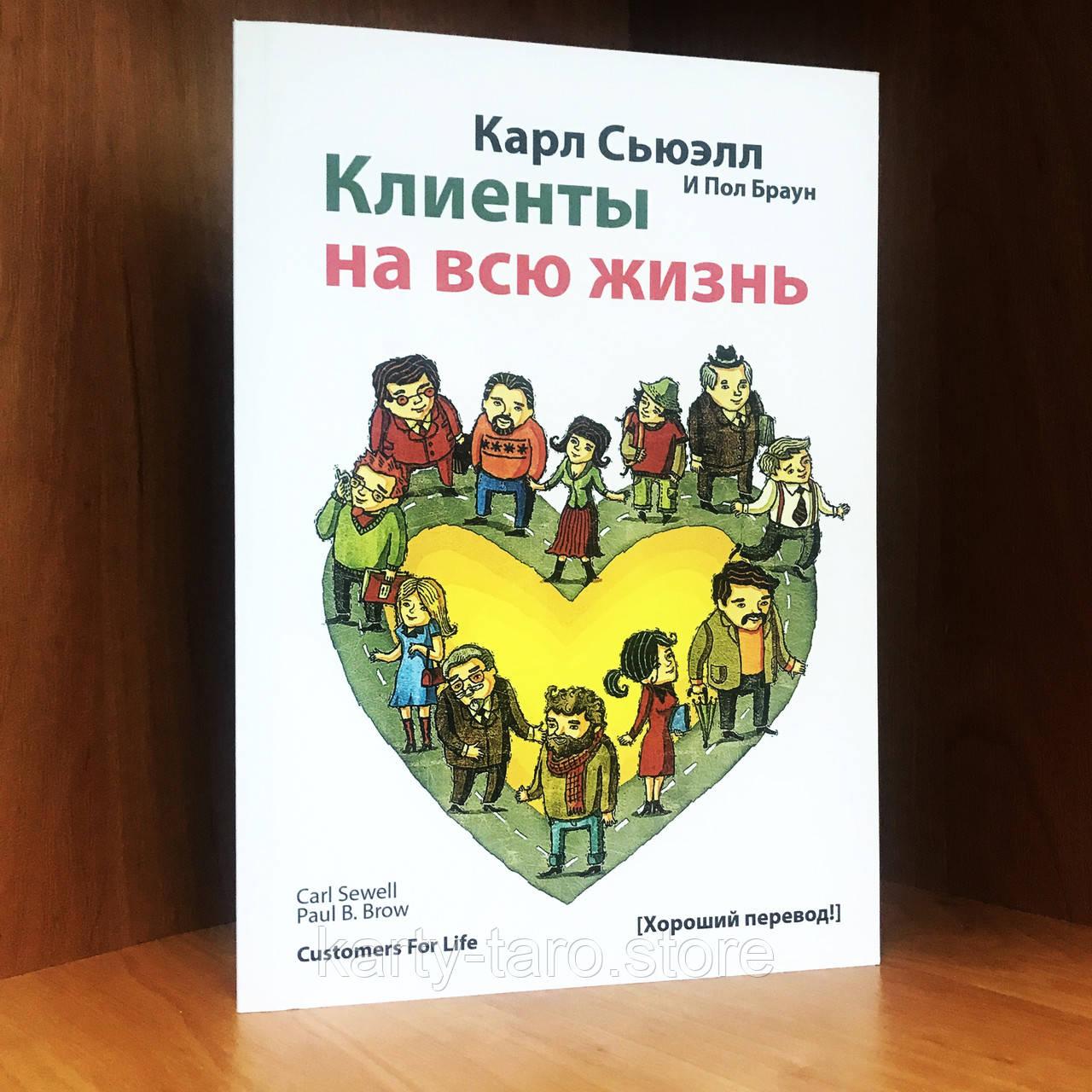 Книга Клиенты на всю жизнь   -  Карл Сьюэлл Пол Браун