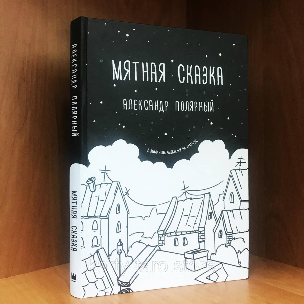 Книга М'ятна казка АСТ - Олександр Полярний