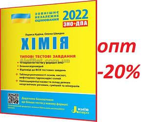 ЗНО 2022 / Хімія. Типові тестові завдання / Титаренко / Літера