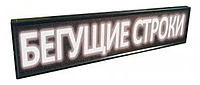 Бегущая строка 100*23  White уличная, электронное LED табло