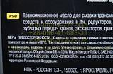 Трансмиссионное масло Нигрол GL-1 SAE 140 3,8л, фото 4