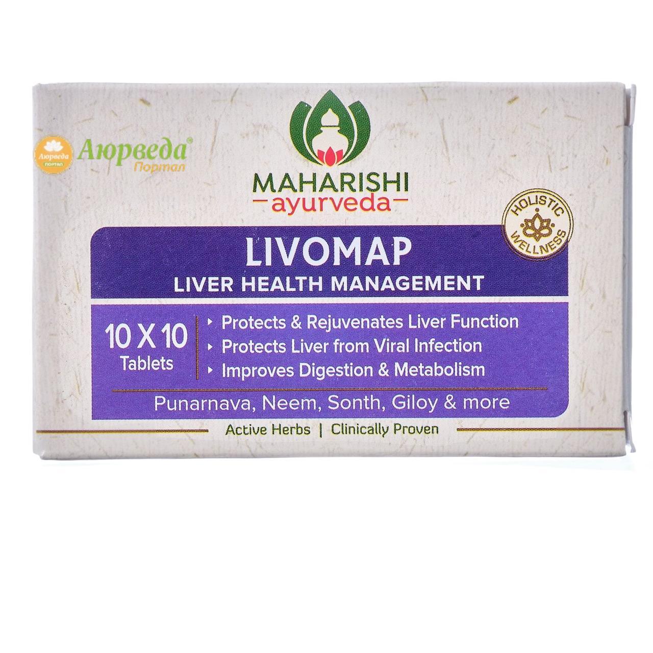 Ливомап / Livomap - поліпшення роботи печінки - Махаріші Аюрведа - 100 таб