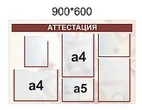 Стенд Аттестация