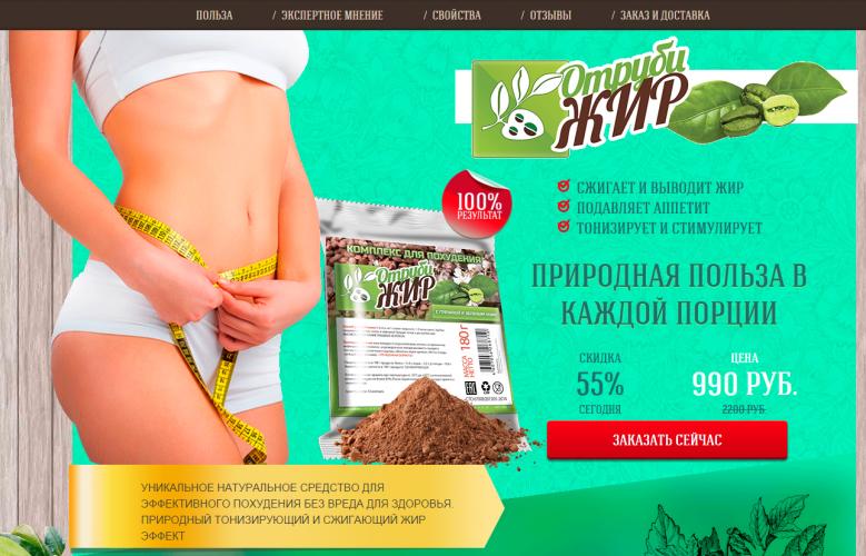 ВИСІВКИ ЖИР для схуднення ViPpils