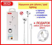 Наушники для айфона лайтнинг XO EP24, гарнитура Lightning на iPhone 5/6/7/7+/8/8+X/XS/XR/11/12/iPad + ПОДАРОК