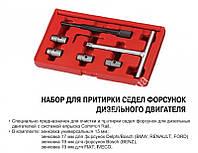 Чистка посадочных мест форсунок (набор)