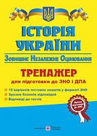 ЗНО 2016. Тренажер для підготовки до зовнішнього незалежного оцінювання з Історії України.
