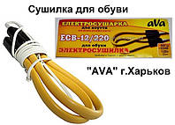 Сушилка для обуви электрическая AVA Харьков 220 v, 12 ватт