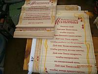 Молитвы бумажные раскладные