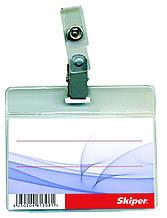 Бейдж з кліпом 93*78 мм, горизонтальний, прозорий, Skiper, SK-004