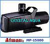 Помпа прудовая Atman MP-15000