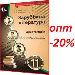 11 клас / Зарубіжна література. Хретоматія / Кадоб'янська / Освіта