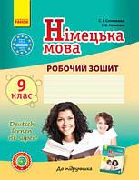 Німецька мова 9 клас Робочий зошит Deutsch lernen ist super! Сотникова Ранок