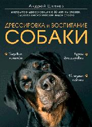 """Андрей Шкляев """"Дрессировка и воспитание собаки"""""""