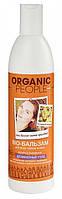 """""""Organic People"""" бальзам-био д/волос """"деликатный уход"""" 360 мл."""
