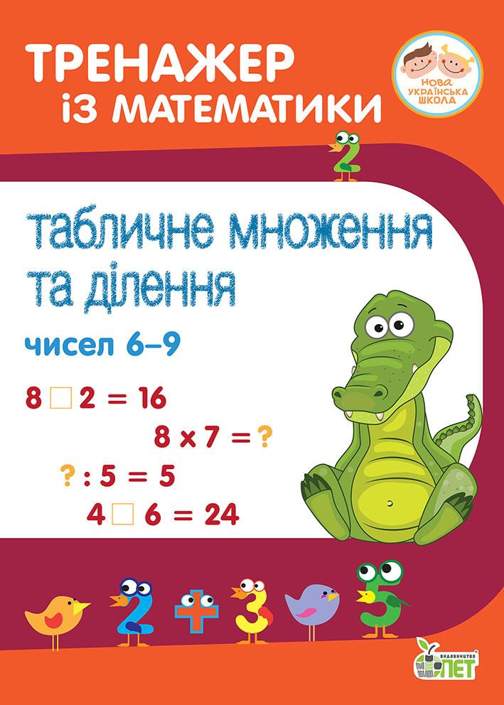 НУШ Тренажер по математике ПЭТ Сложение и вычитание в столбик с переходом через разряд 2-4 класс