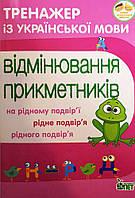 НУШ Тренажер з української мови ПЕТ Відмінювання прикметників 3-4 клас