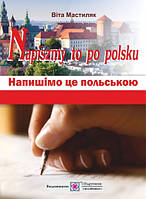 Напишемо це польською: навчальний посібник