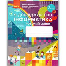 Зошит Я досліджую світ 3 клас Інформатика Авт: Корнієнко М. Вид: Ранок