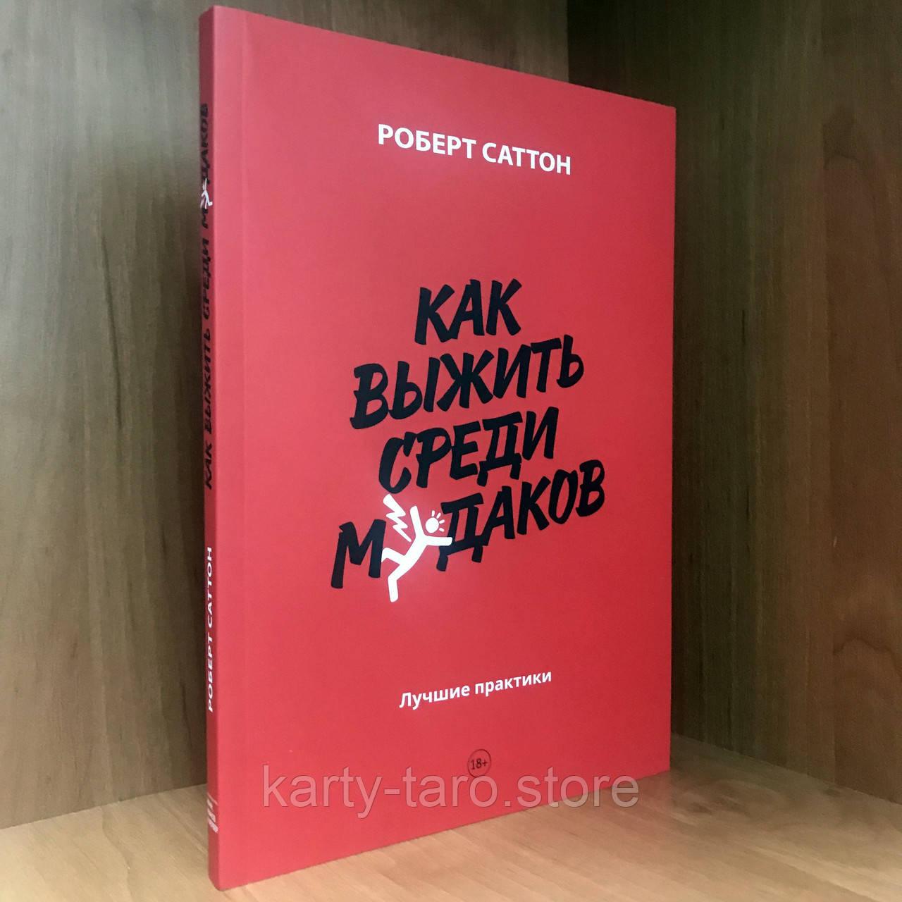 Книга Как выжить среди мудаков. Лучшие практики -  Роберт Саттон