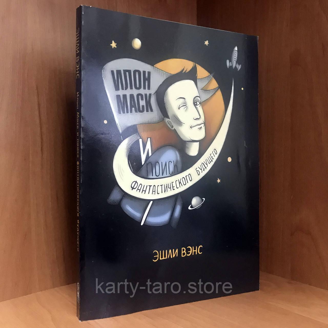Книга Илон Маск и поиск фантастического будущего  - Эшли Вэнс