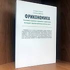 Книга Фрикономика. Економіст-хуліган і журналіст-шибайголова досліджують приховані причини всього на світі С. Левит, фото 2