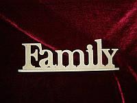 Слово Family  на подставке (59 х 18 см), декор