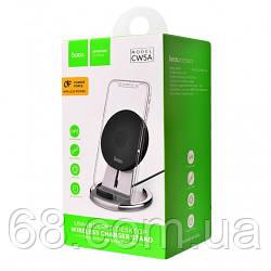 Бездротова зарядка-підставка для телефону швидка Hoco CW5