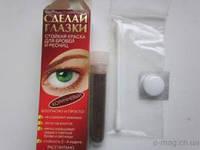 """Краскака для бровей """"Сделай глазки"""" коричневая АРТКОЛОР"""