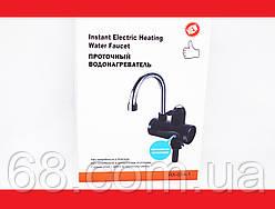 Проточный водонагреватель Instant Heating Faucet Delimano RX-014 ЧЕРНЫЙ