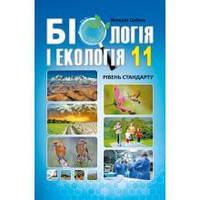 Біологія і екологія 11 кл ас Підручник Стандарт