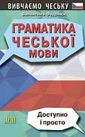 Граматика чеської мови (тверд.)