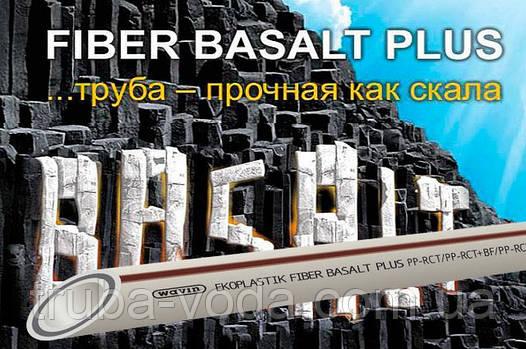"Труба Fiber BASALT PLUS 25 ""WAVIN Ekoplastik""(Чехия)"