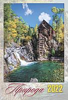"""Календар перекидний B-3 (пружина) """"Природа"""" подарунковий з картоном всередині ТМ """"ЧПЯ"""""""