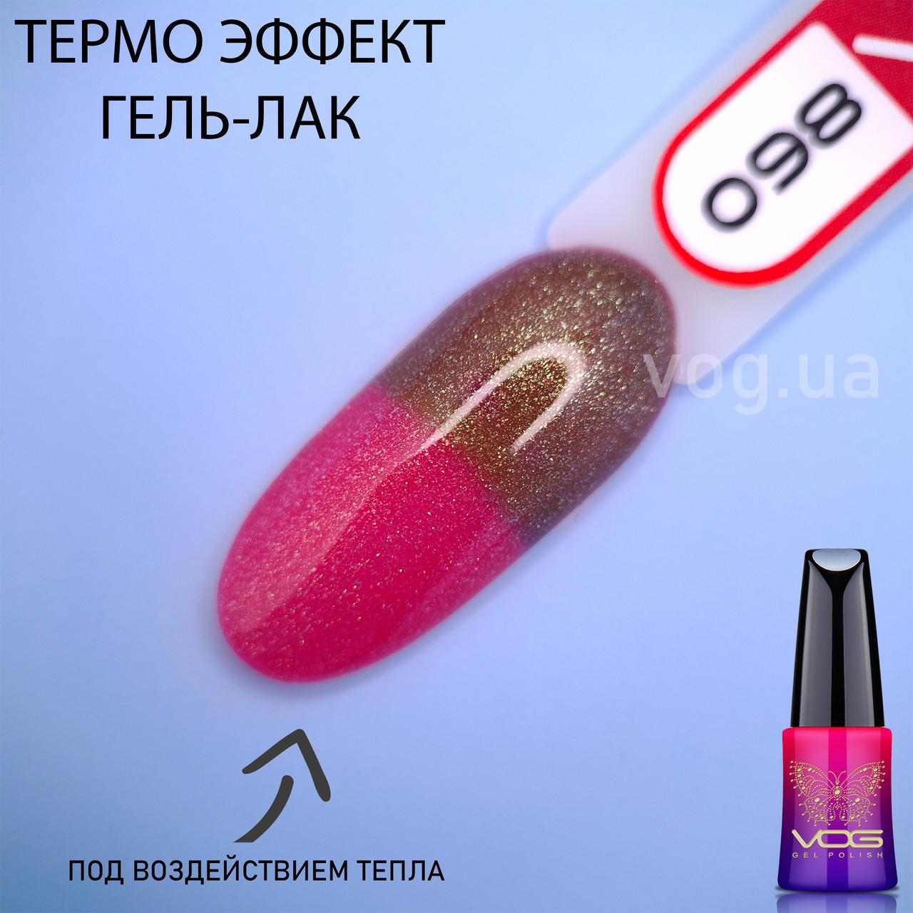 Термо Гель-Лак №098 VOG США 12мл