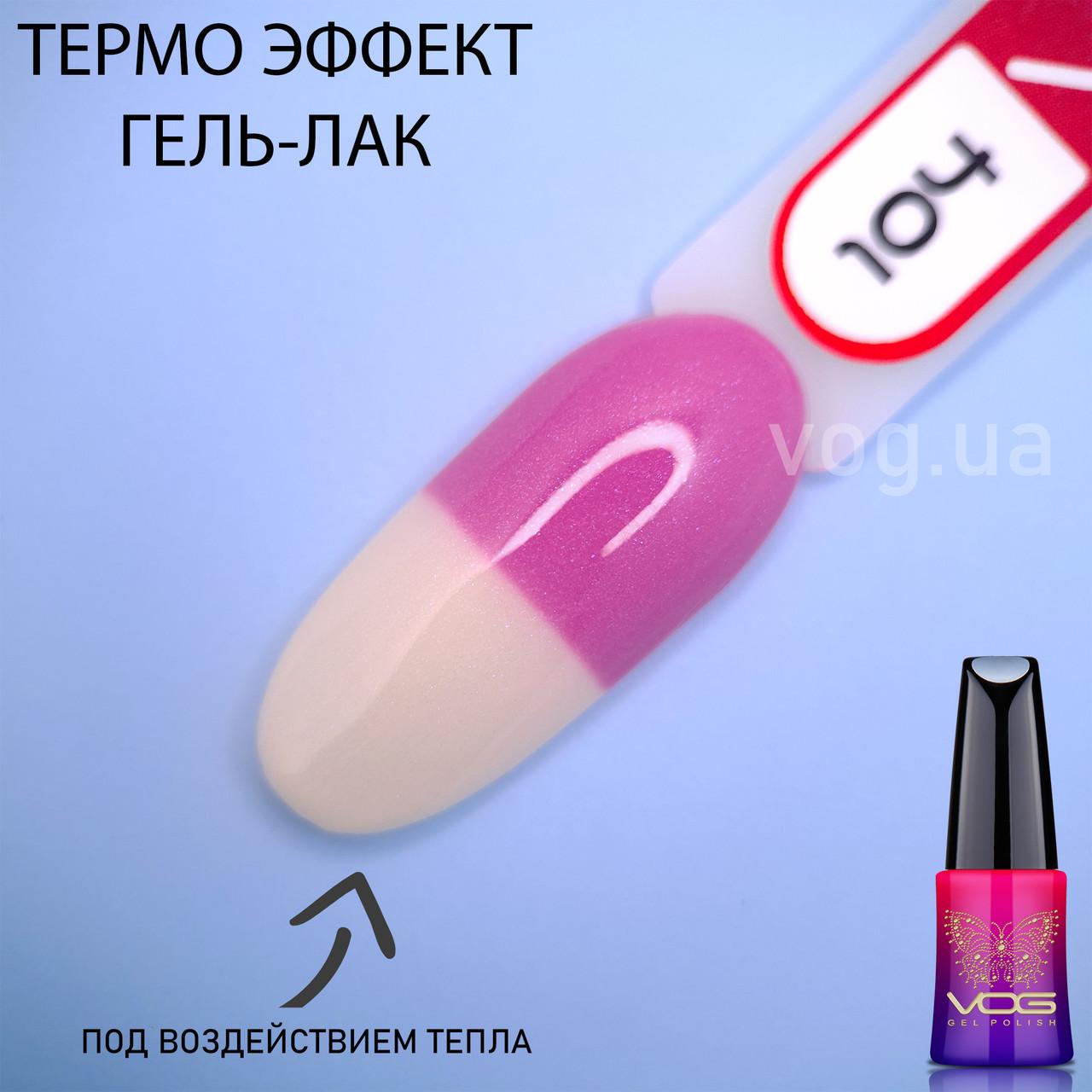 Термо- Гель-Лак №104 VOG США 12мл