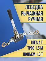 Лебідка ручна важільна (автомобільна) зусилля 4 тонни, трос 5.5 мм*1.5 м, Htools (97K144)