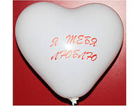 """Воздушные шарики сердце белое  """"Я тебя люблю"""" 17""""(43 см) оптом ТМ Gemar"""